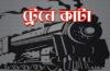 গফরগাঁওয়ে ট্রেনে কাটা পড়ে অজ্ঞাত তরুণের মৃত্যু
